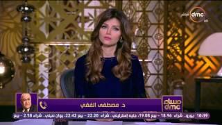 مساء dmc - د. مصطفى الفقي: في عصر مبارك نشكو من طول مدة بقاء الوزير والآن قصر المدة