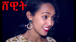 HDMONA - Full Movie - ሸዊት ብ ዮውሃንስ ሃተገርግሽ Shewit by Yohannes Habtegergish - New Eritrean Movie 2020