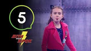 Дети против звезд – Сезон 1. Выпуск 5 – 23.10.2019