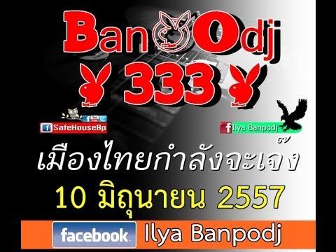 บรรพต 333 ตอน เมืองไทยกำลังจะเจ๊ง ประจำวันที่ 10 มิถุนายน 2557