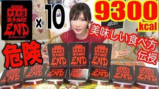 【SUPER SPICY MUKBANG】 Peyoung Spicy MAXEND Challenge Is So Hard!! [10 Boxes] [9300kcal] [Use CC]