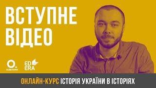Онлайн-курс «Історія України в історіях». Підготовка до ЗНО з історії України