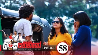 Lansupathiniyo | Episode 58 - (2020-02-13) | ITN Thumbnail