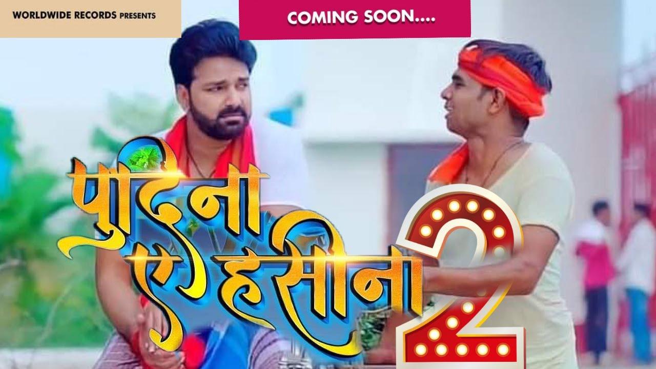 Pudina Ae Haseena 2 / Pawan Singh New  Bhojpuri Song / Pudina Ae Haseena