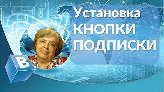 Как установить кнопку подписки на рассылку в своей группе в ВКонтакте