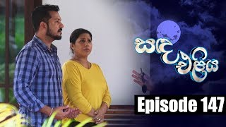 Sanda Eliya - සඳ එළිය Episode 147 | 12 - 10 - 2018 | Siyatha TV Thumbnail