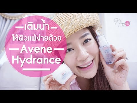 REVIEW || เติมน้ำให้ผิวแพ้ง่ายด้วย Avene Hydrance || NinaBeautyWorld - วันที่ 08 Mar 2018