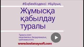 Урок 28. Кадровый учет в Казахстане. Приказ о приеме на работу. Управление персоналом тренинг.