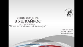 """Очное обучение по программе """"Пожарно-технический минимум"""" в Учебном Центре """"Кайрос"""""""