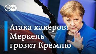 Жесткий сигнал Путину: Меркель грозит Кремлю за хакерские атаки. DW Новости (13.05.2020)