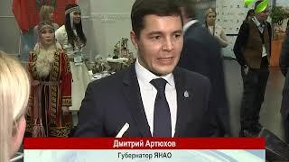 Смотреть видео Специальный репортаж. Дни Арктики в Москве 07.12.2018 онлайн