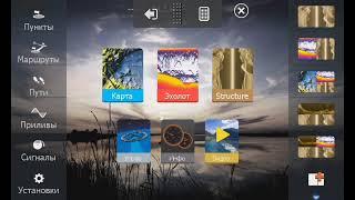 Lowrance HDS - 7 Gen3. Обзор и настройки. Управление с телефона/планшета по WiFi и др.
