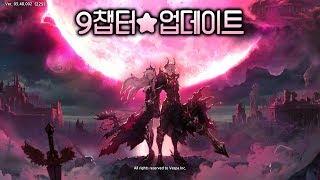 9챕터 업데이트 + 라우디아, 릴리아, 도자르타 꼬셧땅…