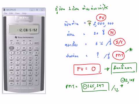 ba2plus debt amortization calculate for pmt youtube