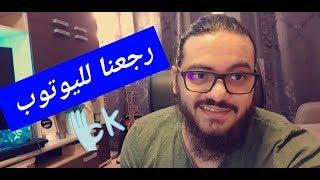"""سعودي: عدنا والعود احمد عيدكم مبارك """"دردشه بعد الغيبه"""""""