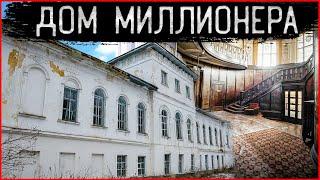 нЕТРОНУТЫЙ заброшенный дом миллионера  Заброшенная школа времен СССР  Как живет русская глубинка