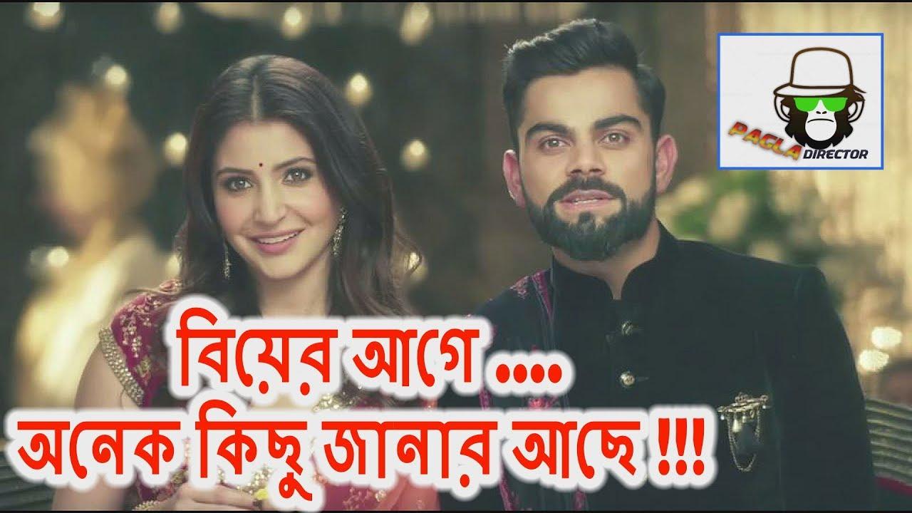 Virat Kohli | Anushka Sharma | WEDDING | MARRIAGE | Bangla Dubbing  2018