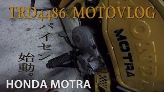 モトラ先輩、始動。/HONDA MOTRA