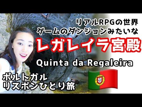 ポルトガルひとり旅⑦/ RPGゲームみたいな宮殿、レガレイラ宮殿を紹介! ★Risa's Trip in Portugal★ #Portugal #ポルトガル