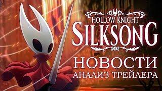 Hollow Knight: Silksong - Новости и Разбор Трейлера