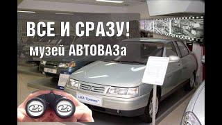 История АВТОВАЗа через реальные модели автомобилей | History of AVTOVAZ through real car models