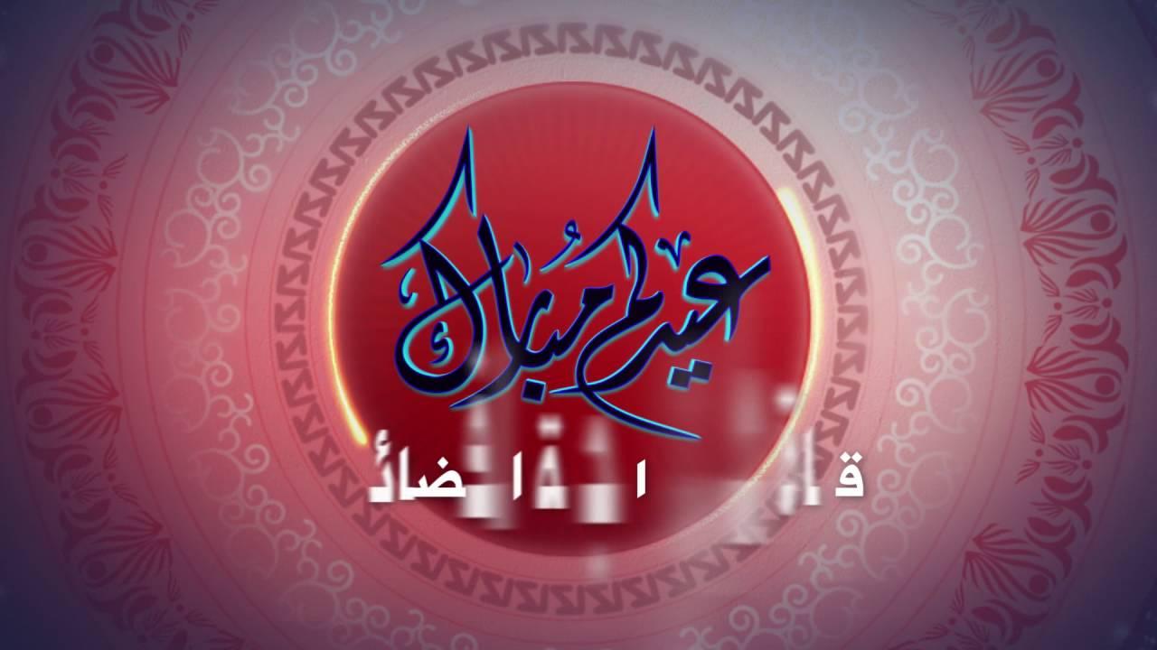 فاصل عيدكم مبارك طيور الجنة Youtube