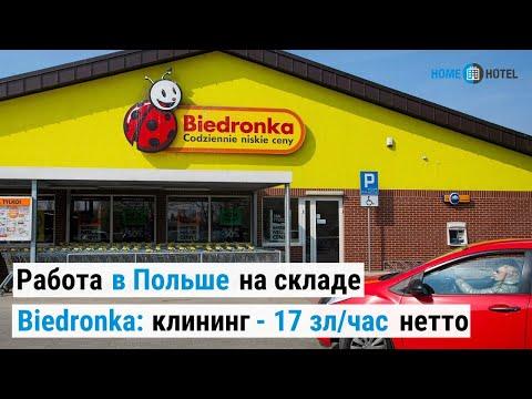 Работа в Польше на складе Biedronka: клининг - 14 зл/час нетто