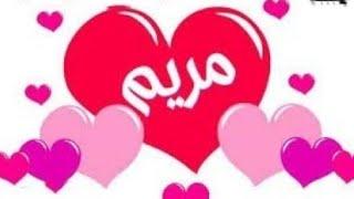 تصميم لاسم مريم على اغنية (قالو اليوم القمر ميلاده)