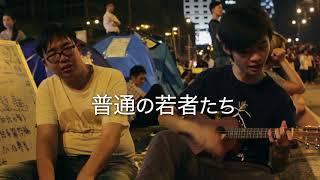『乱世備忘 僕らの雨傘運動』予告編