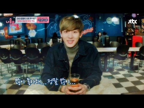 chanyeol dating alone full ep eng sub