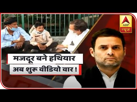 Rahul Gandhi's Video Release A Political Stunt? | Seedha Sawal | ABP News