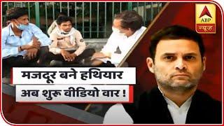 Rahul Gandhi's Video Release A Political Stunt? | Seedha Sawal | ABP News