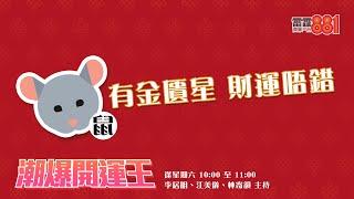 【2020年十二生肖運程】 屬鼠有金匱星!