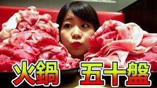 超級大胃女王!? 挑戰吃光50盤火鍋肉!吃到飽的店家也要舉手投降!?
