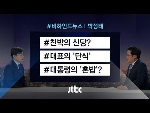 [비��� 뉴�] �박� 신당? / ��� 단� / �통령� �밥?