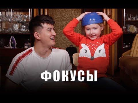 Фокусы с Азалькой (salmanov_denis)