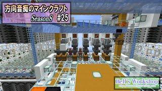 【Minecraft】 方向音痴のマインクラフト Season8 Part25…