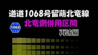 道道1068号留萌北竜線 再訪問 北竜側区間走行動画