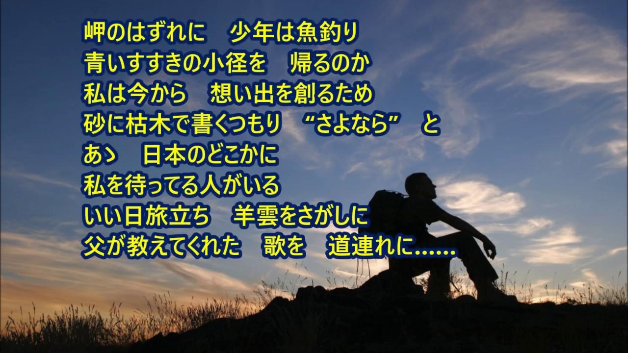いい日旅立ち 【 山口 百恵 ♬ 谷村 新司 】 カラオケ ♪ - YouTube