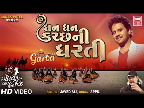 Dhan Dhan Che Kutch Ni Dharti | Madhvali Maa Ashapura I Tahuko 25 | Javed Ali | Navratri Garba Songs