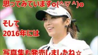 女子ゴルフ イ・ボミ選手【画像】~写真集も発売!?~ プロゴルファー...