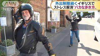 """外出制限続くイギリス ストレス解消に""""バカ歩き""""(20/06/01)"""
