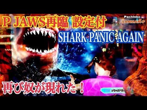 新台【P JAWS再臨-SHARK PANIC AGAIN-設定付】リーチ大当たり演出〜JAWS PANIC 低貸実践編
