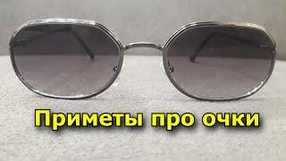 Приметы про очки. Сломались или разбились, найти или потерять.