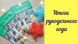 Итоги рукодельного года и Планы на Новый год!