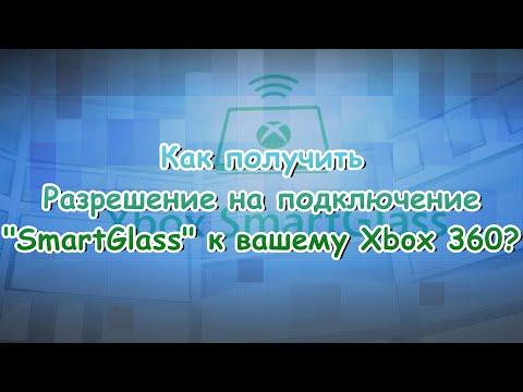 Как получить разрешение на подключение SmartGlass к вашему Xbox 360?