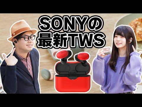 ソニーからからカラバリ豊富なTWS「WF-H800」が登場!