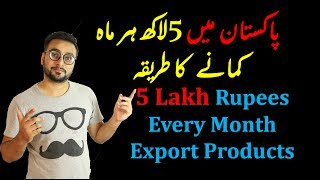 5 Lakh Earn Every Month Small Investment Export Products Pakistan thumbnail