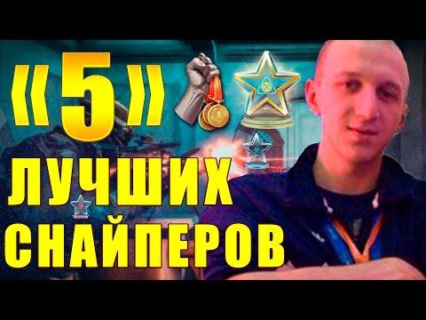 5 САМЫХ ЛУЧШИХ СНАЙПЕРОВ WARFACE!