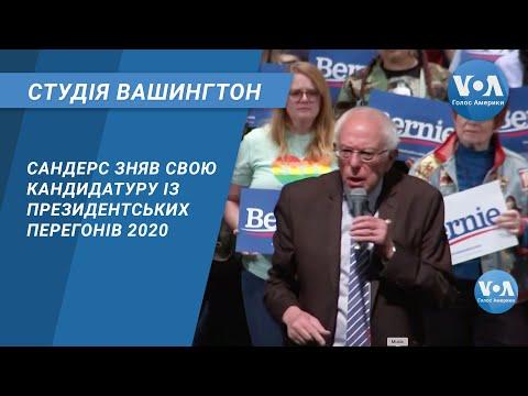 Голос Америки. Українською: Студія Вашингтон. Сандерс зняв свою кандидатуру із президентських перегонів 2020